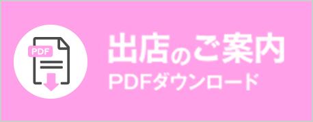 事前登録はこちらから 事前登録をして頂く事により、入場料4,000円のところ無料で、ご入場いただけます。