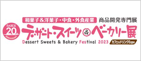 15th デザート・スイーツ&ベーカリー展