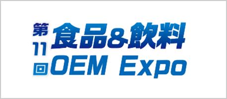 第6回 食品&飲料oEM マッチングEXPO