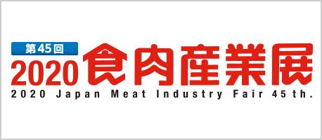 第43回 2019 食肉産業展