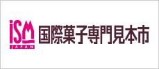 ISM Japan 2022 国際菓子専門見本市