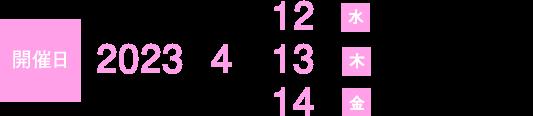 開催日 2018年4月11日(水) 12日(木) 13日(金) 10:00〜17:00